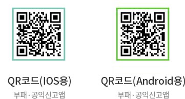 IOS, Android용 QR코드
