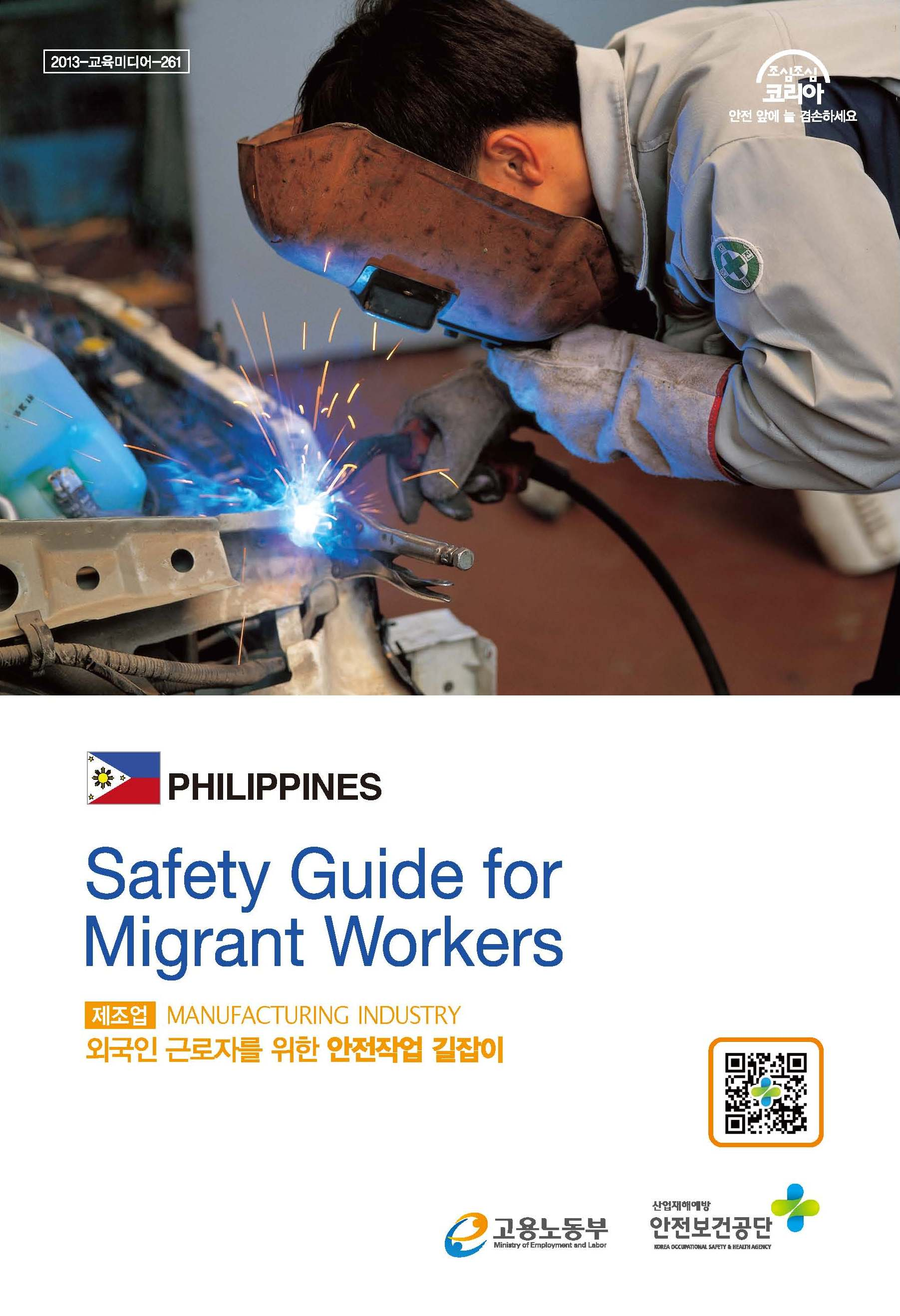 (Manufacturing Industry) Safety Guide for Foreign Workers (English-Filipino)(제조업)외국인근로자를 위한 안전작업길잡이(영어-필리핀)