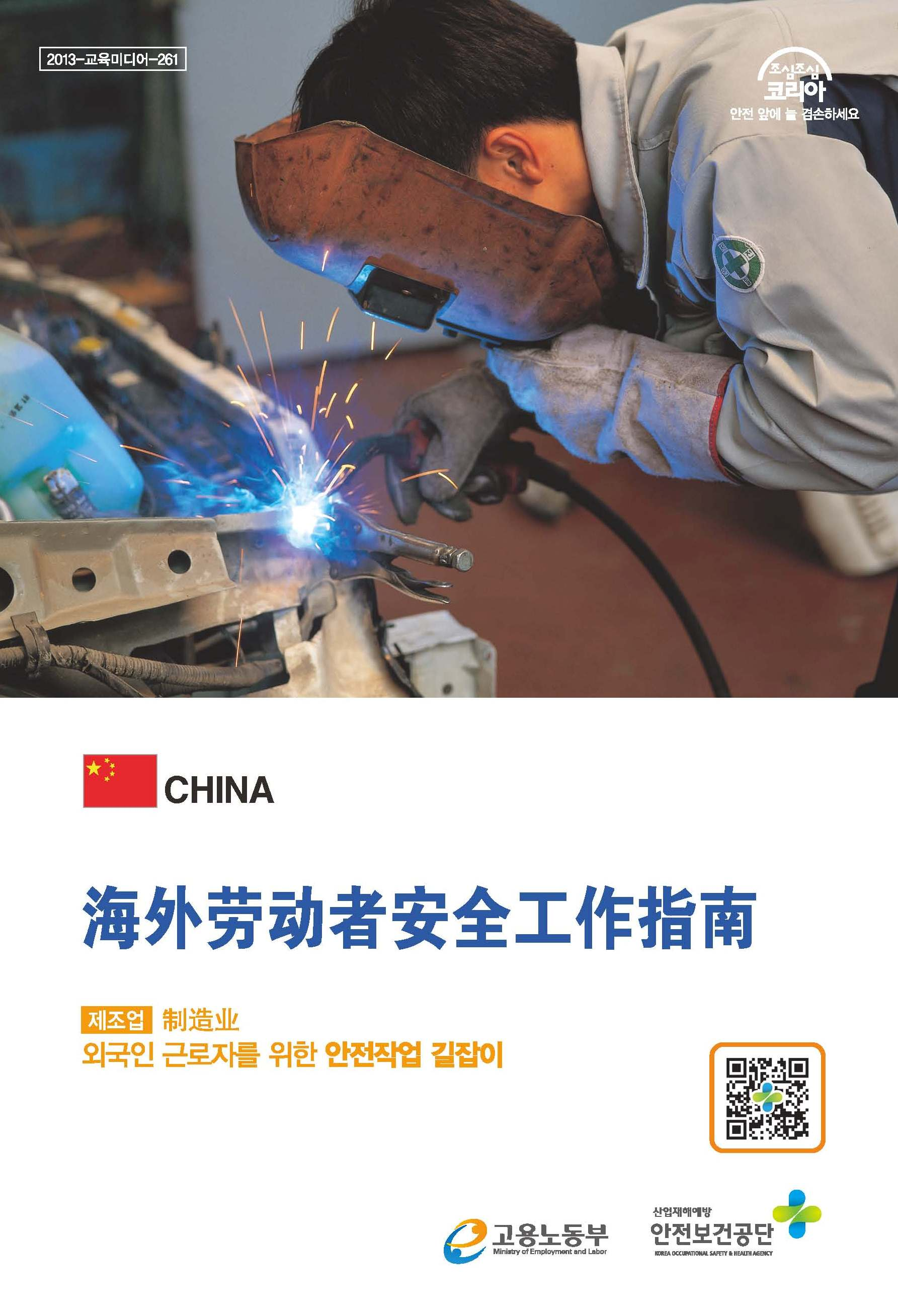 (Manufacturing Industry) Safety Guide for Foreign Workers (Chinese) (제조업)외국인근로자를 위한 안전작업길잡이(중국)