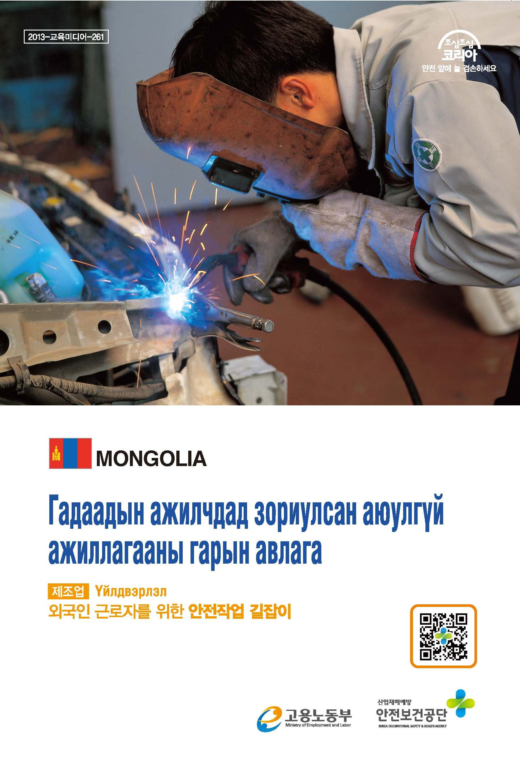 (Manufacturing Industry) Safety Guide for Foreign Workers (Mongolian) (제조업)외국인근로자를 위한 안전작업길잡이(몽골)
