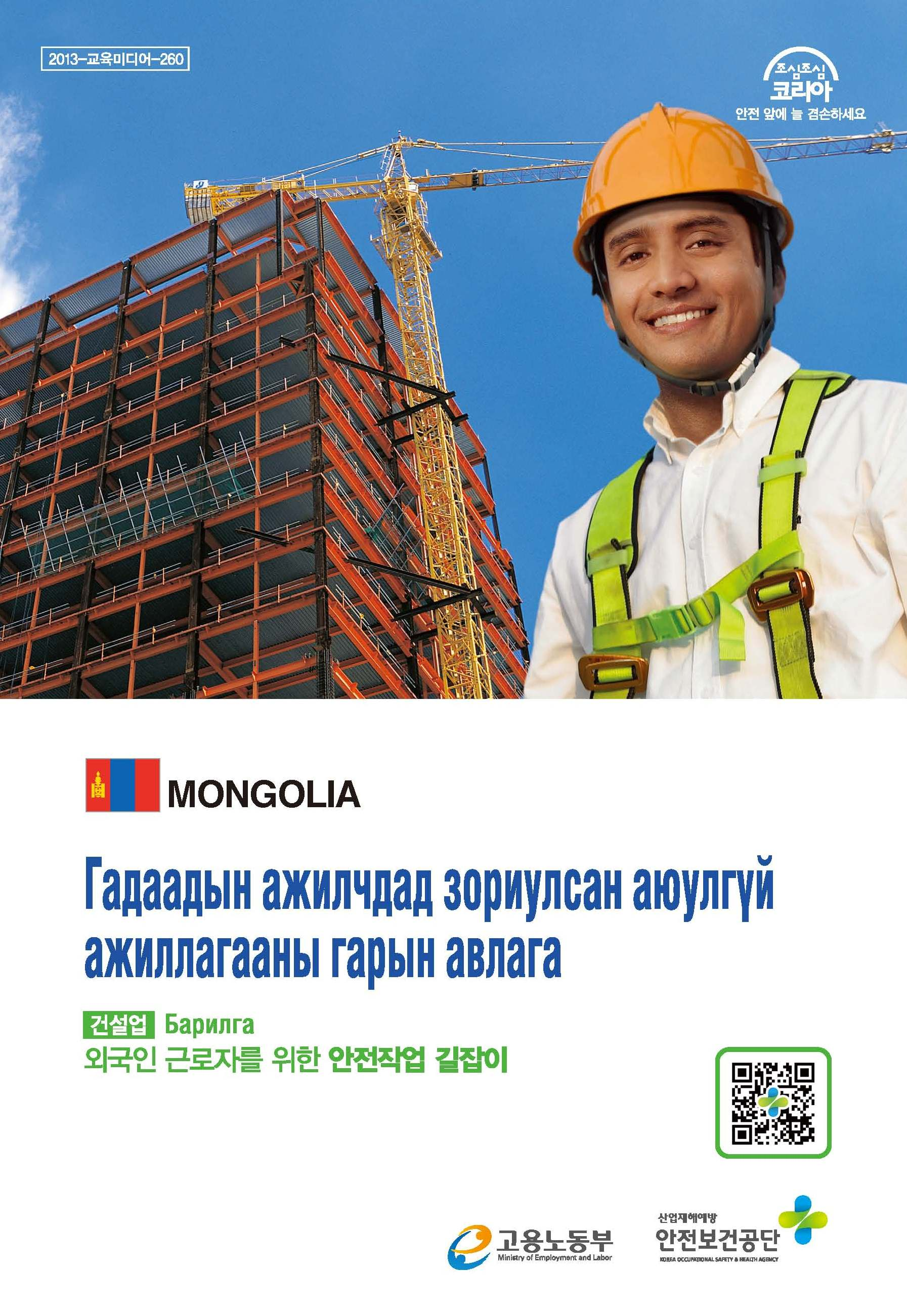 (Construction Industry) Safety guide for foreign workers (Mongolian) (건설업)외국인근로자를 위한 안전작업길잡이(몽골)