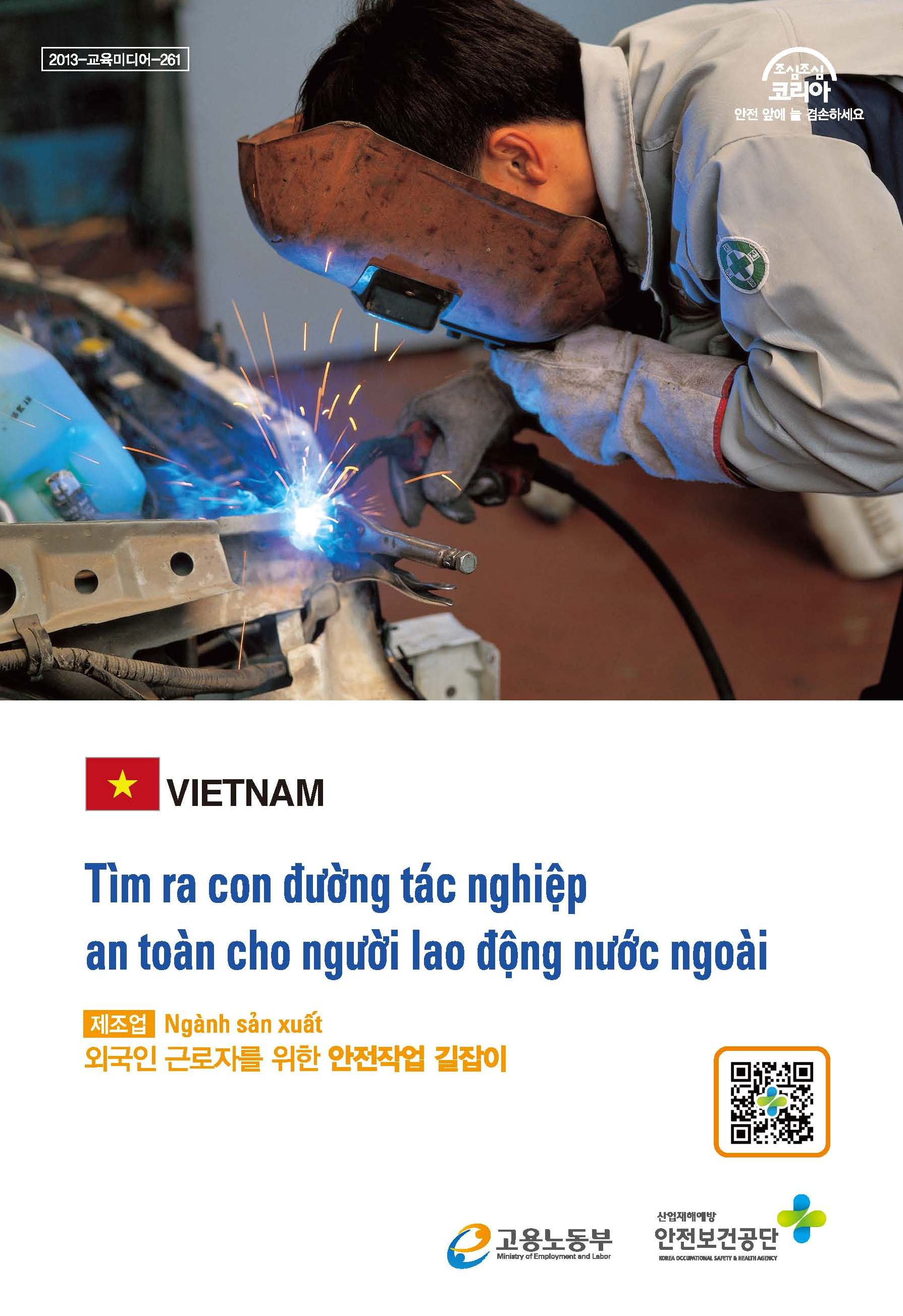 (베트남)제조업 외국인 안전보건 길잡이, (Manufacturing Industry) Safety Guide for Foreign Workers (Vietnamese)