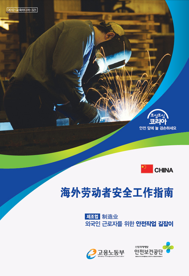 Safety and Healthcare Manual for Foreign Workers - Manufacturing Industry 외국인 근로자 안전보건 교재 - 제조업