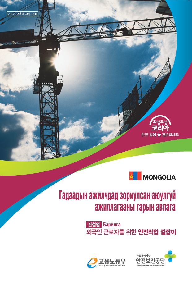 Safety and Healthcare Manual for Foreign Workers -Construction Industry 외국인 근로자 안전보건 교재 - 건설업