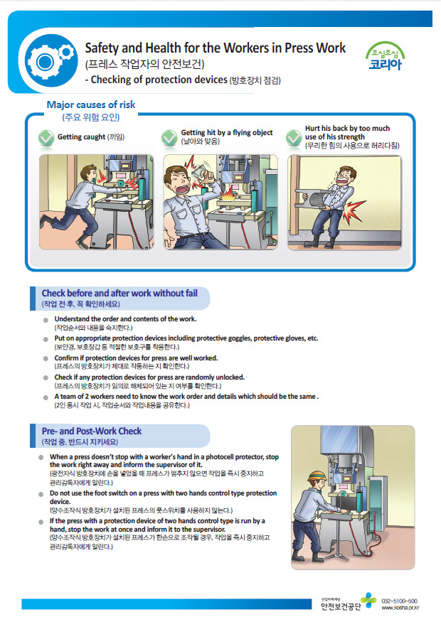 Safety and Healthcare Manual for Foreign Workers-Manufacturing Industry : Checking press protective devices 외국인 근로자 안전보건 매뉴얼 - 제조업 : 프레스 방호장치 점검