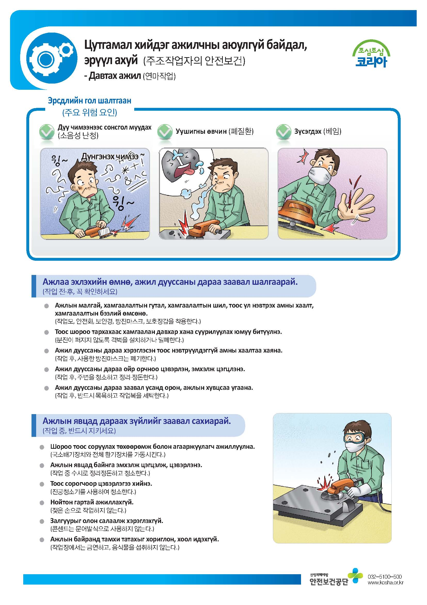 Safety and Healthcare Manual for Foreign Workers-Manufacturing Industry : Polishing 외국인 근로자 안전보건 매뉴얼 - 제조업 : 연마작업