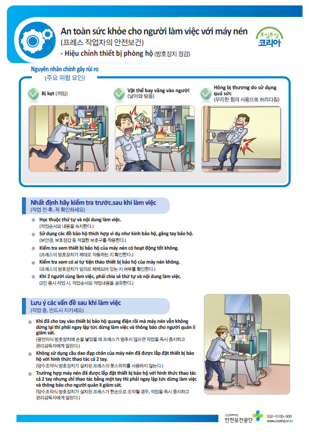 (제조,베트남)Safety and Healthcare Manual for Foreign Workers-Manufacturing Industry : Checking press protective devices 외국인 근로자 안전보건 매뉴얼 - 제조업 : 프레스 방호장치 점검