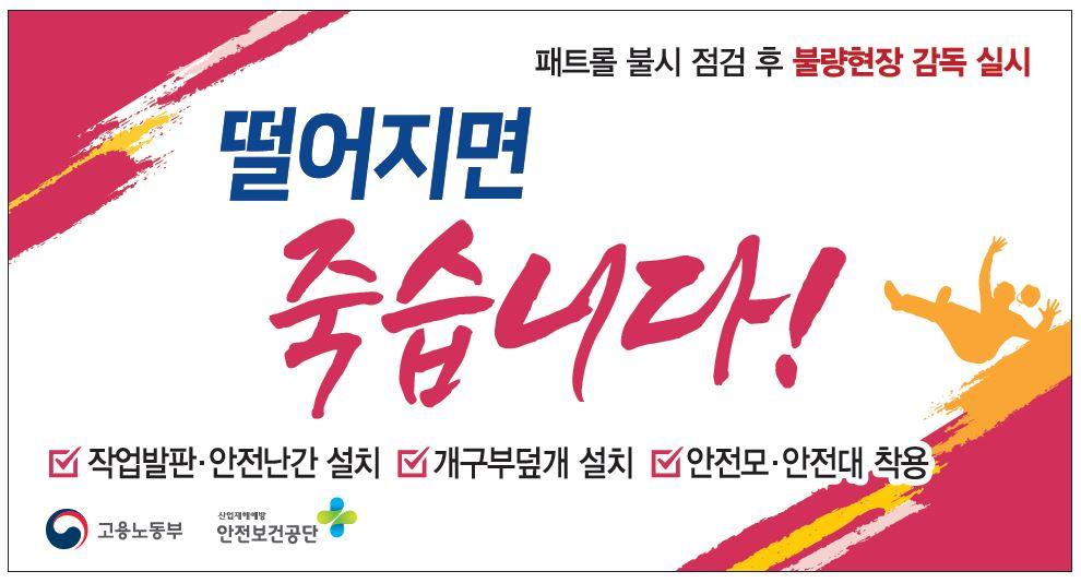 (추락재해예방 특별대책) 건설업 비계설치용 추락재해 예방 미니현수막